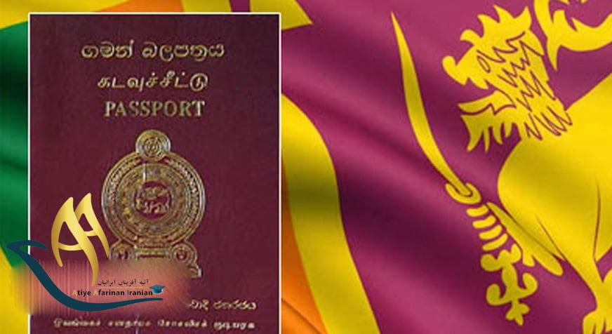 اقامت و تابعیت سریلانکا
