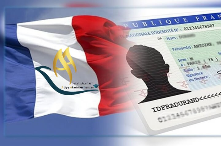 اقامت و تابعیت فرانسه