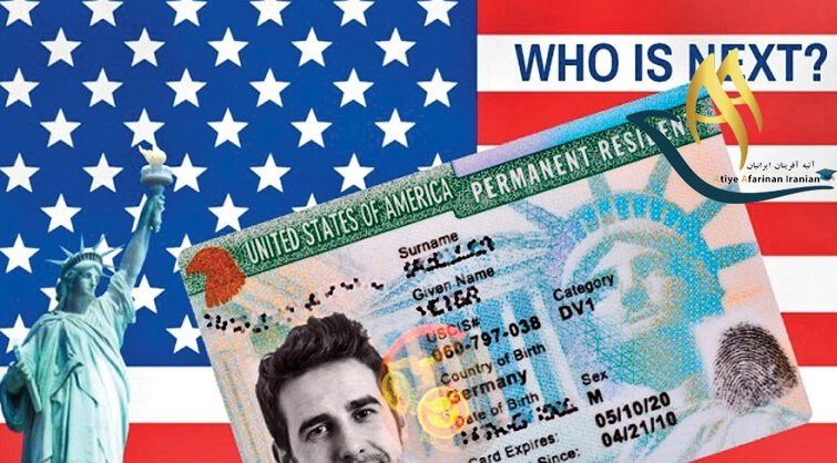 اقامت و تابعیت آمریکا