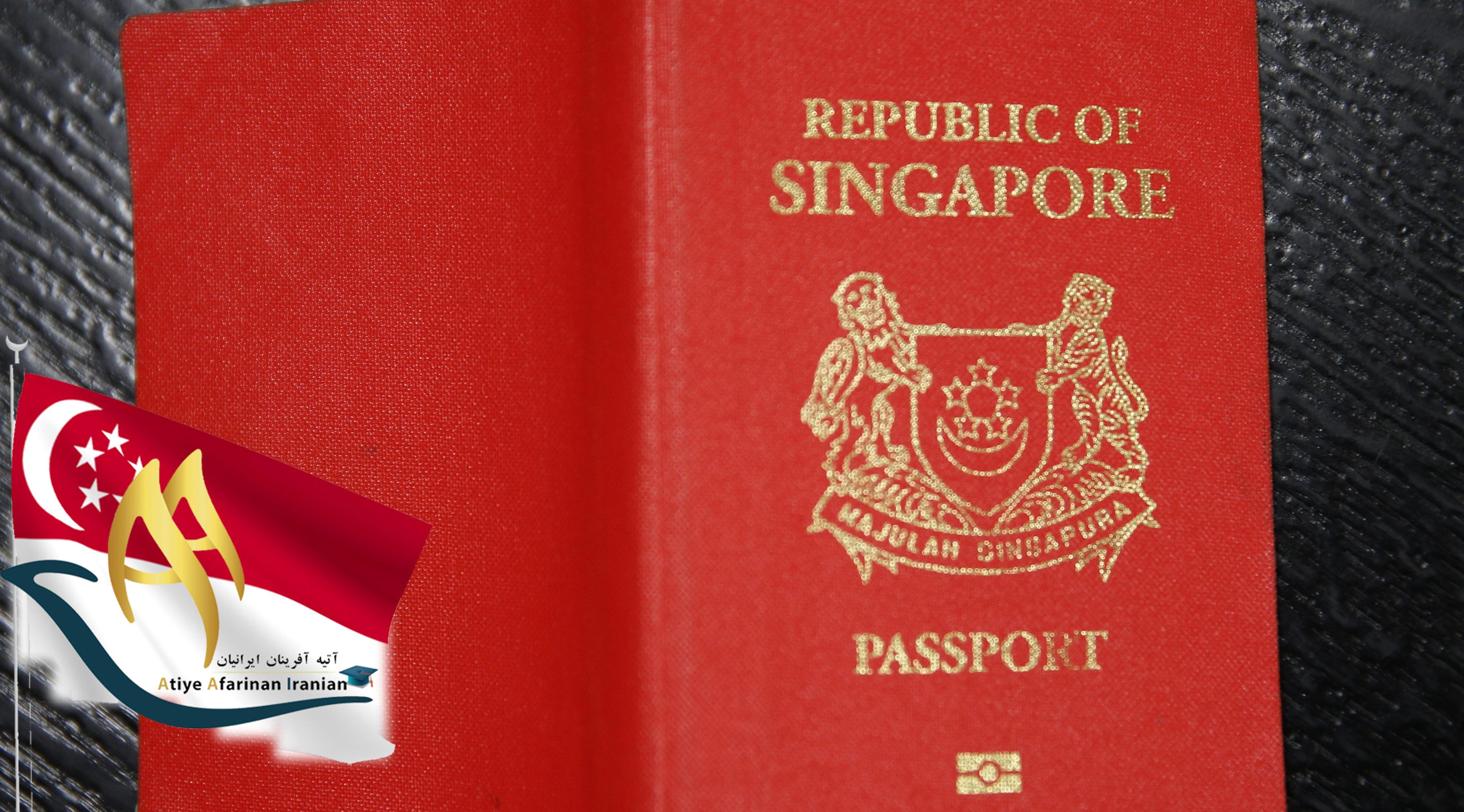 اقامت و تابعیت در سنگاپور