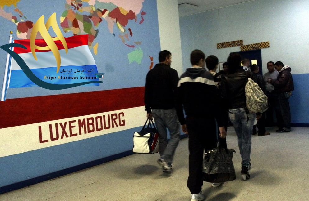 پناهندگی در لوکزامبورگ