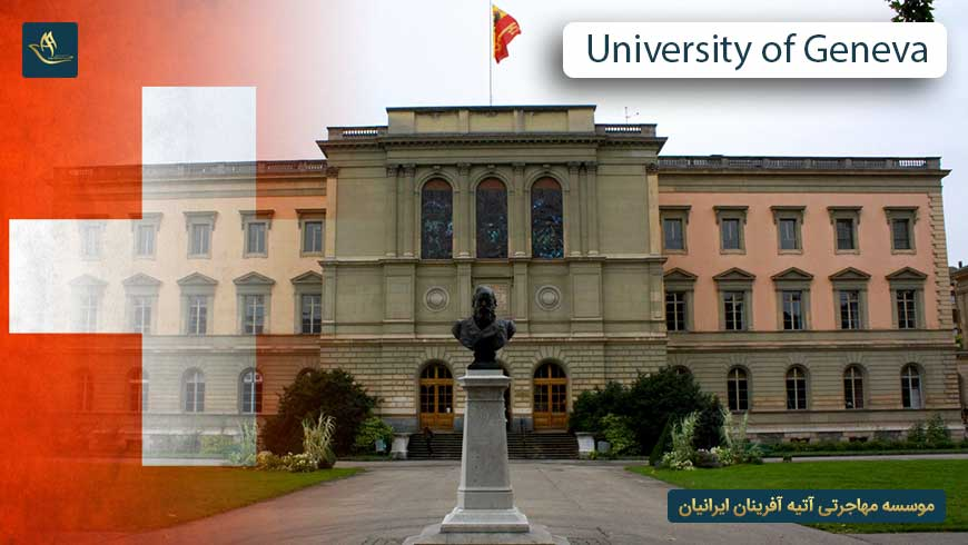 دانشگاه ژنو سوئیس (University of Geneva)