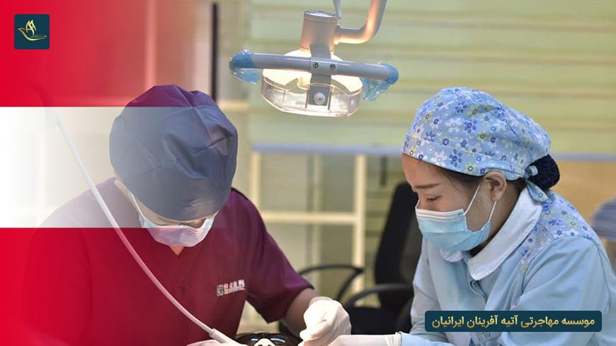 تحصیل دندان پزشکی