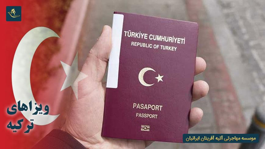 ویزاهای ترکیه