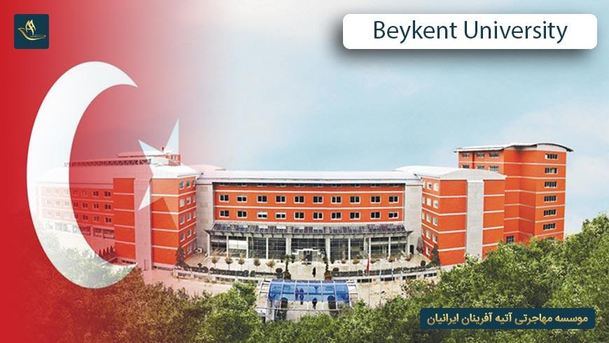 دانشگاه بیکنت ترکیه