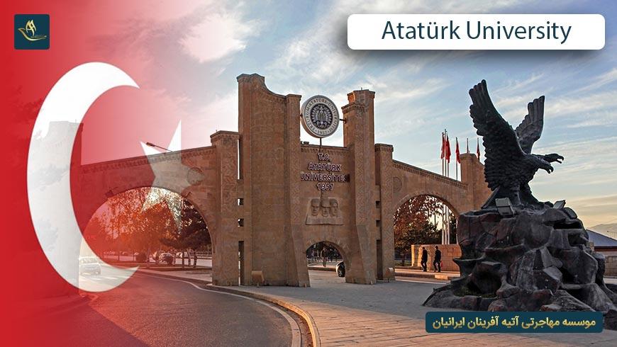 دانشگاه آتاتورک ترکیه