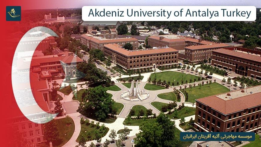 دانشگاه آک دنیز آنتالیا ترکیه
