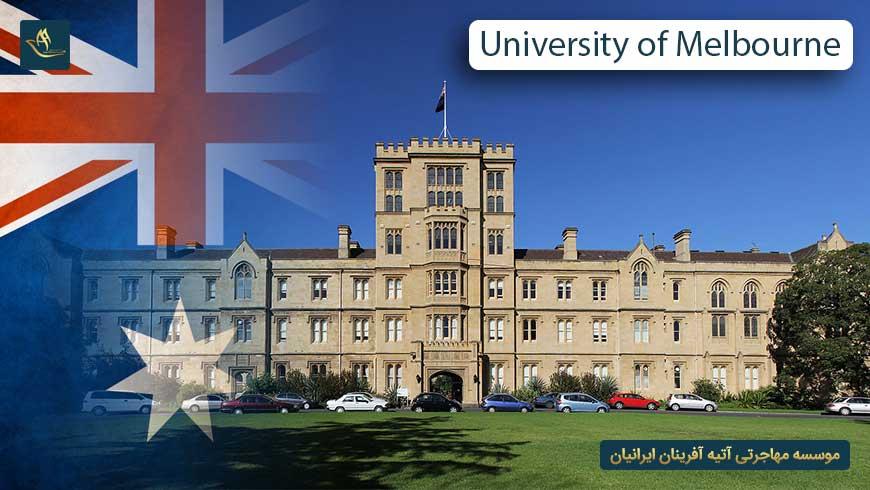 دانشگاه ملبورن استرالیا | رنکینگ دانشگاه ملبورن استرالیا | دانشکده های دانشگاه ملبورن استرالیا | تحصیل در دانشگاه ملبورن