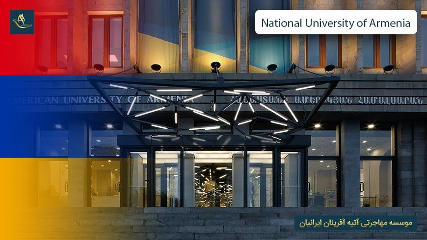 دانشگاه دولتی معماری و شهرسازی ارمنستان (National University of Armenia)