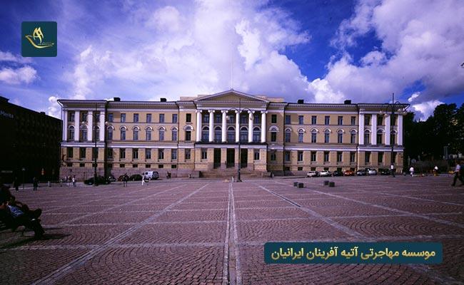 دانشگاه هلسینکی فنلاند | درباره دانشگاه هلسینکی فنلاند | رتبه دانشگاه هلسینکی فنلاند | دانشکده های دانشگاه هلسینکی