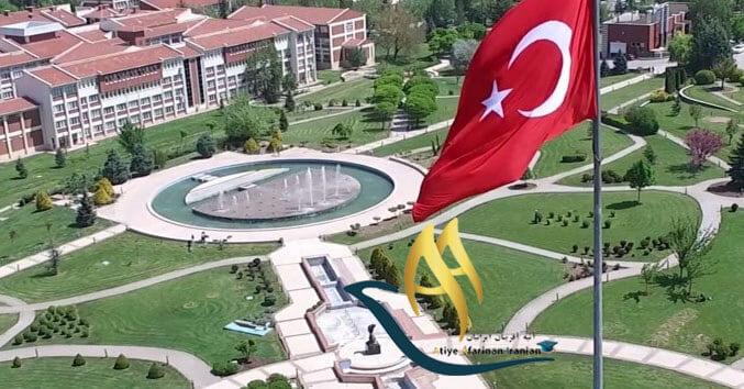 دانشگاه آنادولو ترکیه