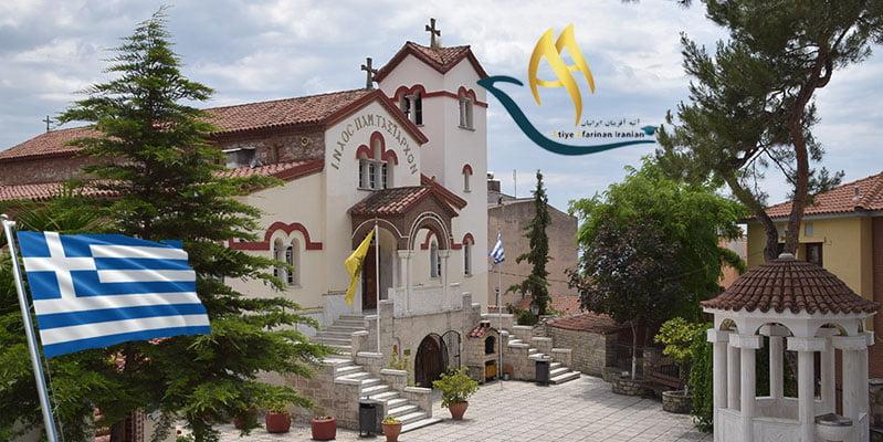 دانشگاه ارسطو تسالونیکی یونان