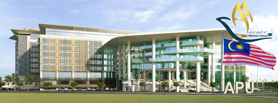 دانشگاه اپیت مالزی