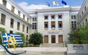 دانشگاه اقتصاد و بازرگانی آتن یونان