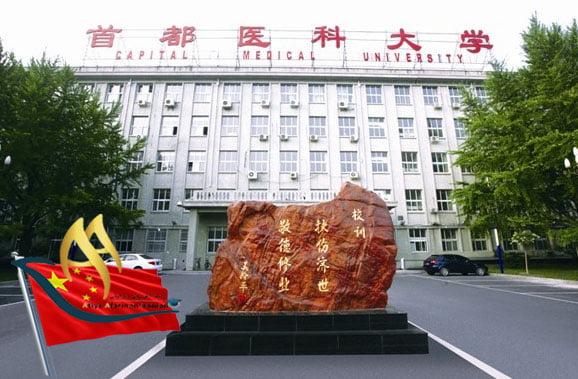 دانشگاه کپیتال مدیکال پکن چین