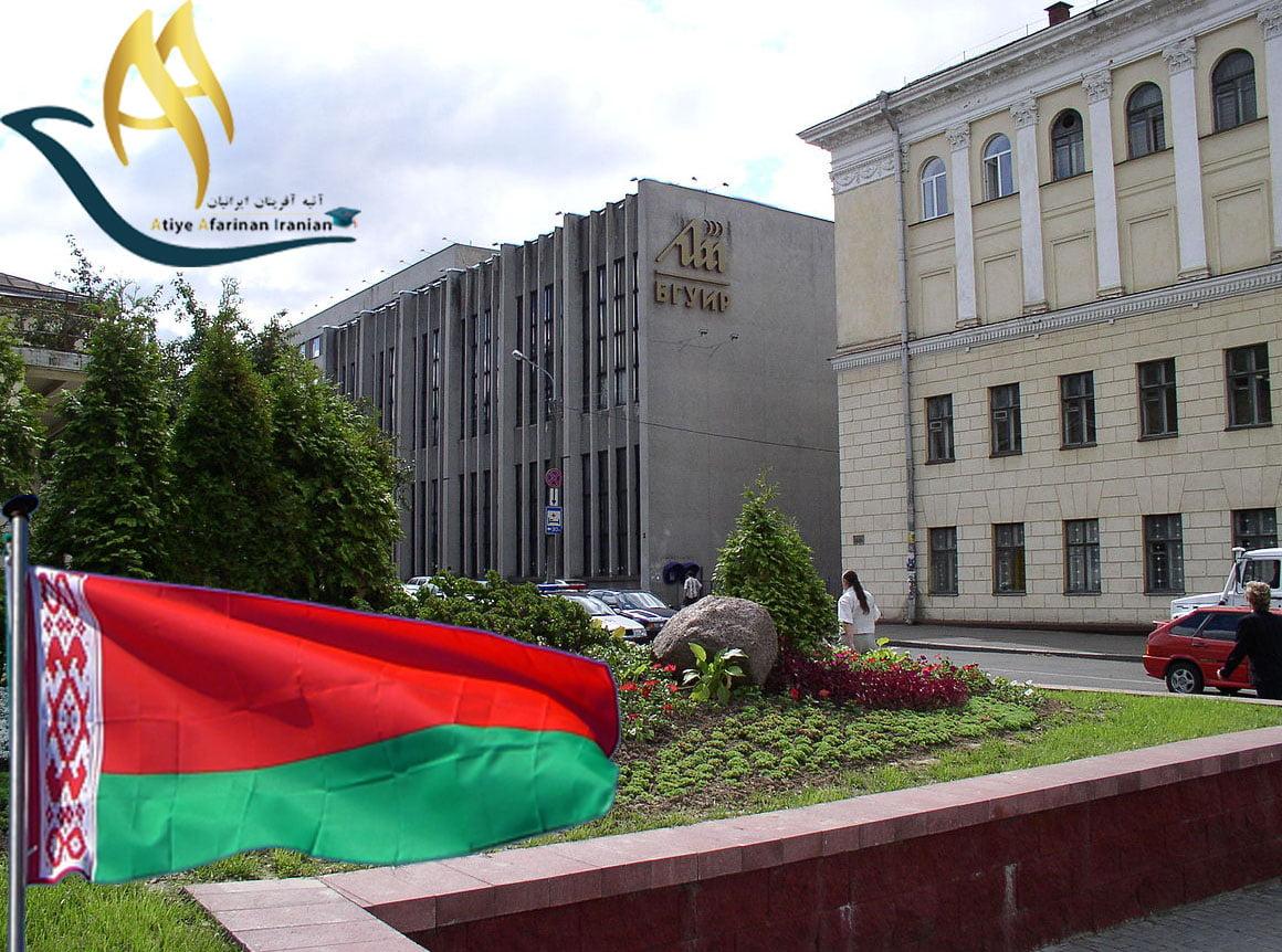 دانشگاه تکنولوژی و فناوری بلاروس