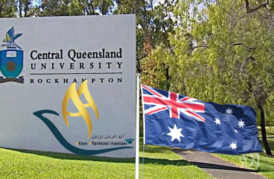 دانشگاه کوئینزلند مرکزی استرالیا