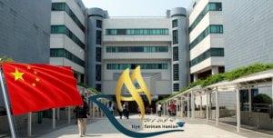 دانشگاه City university هنگ کنگ چین