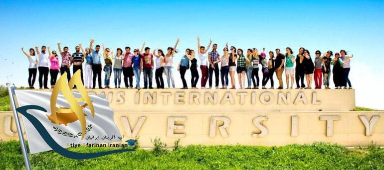 دانشگاه بین المللی قبرس