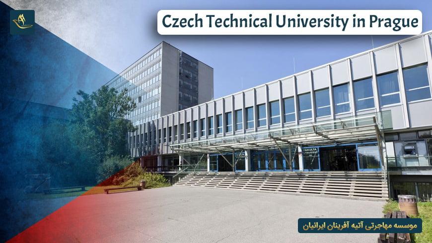 دانشگاه فنی چک در پراگ