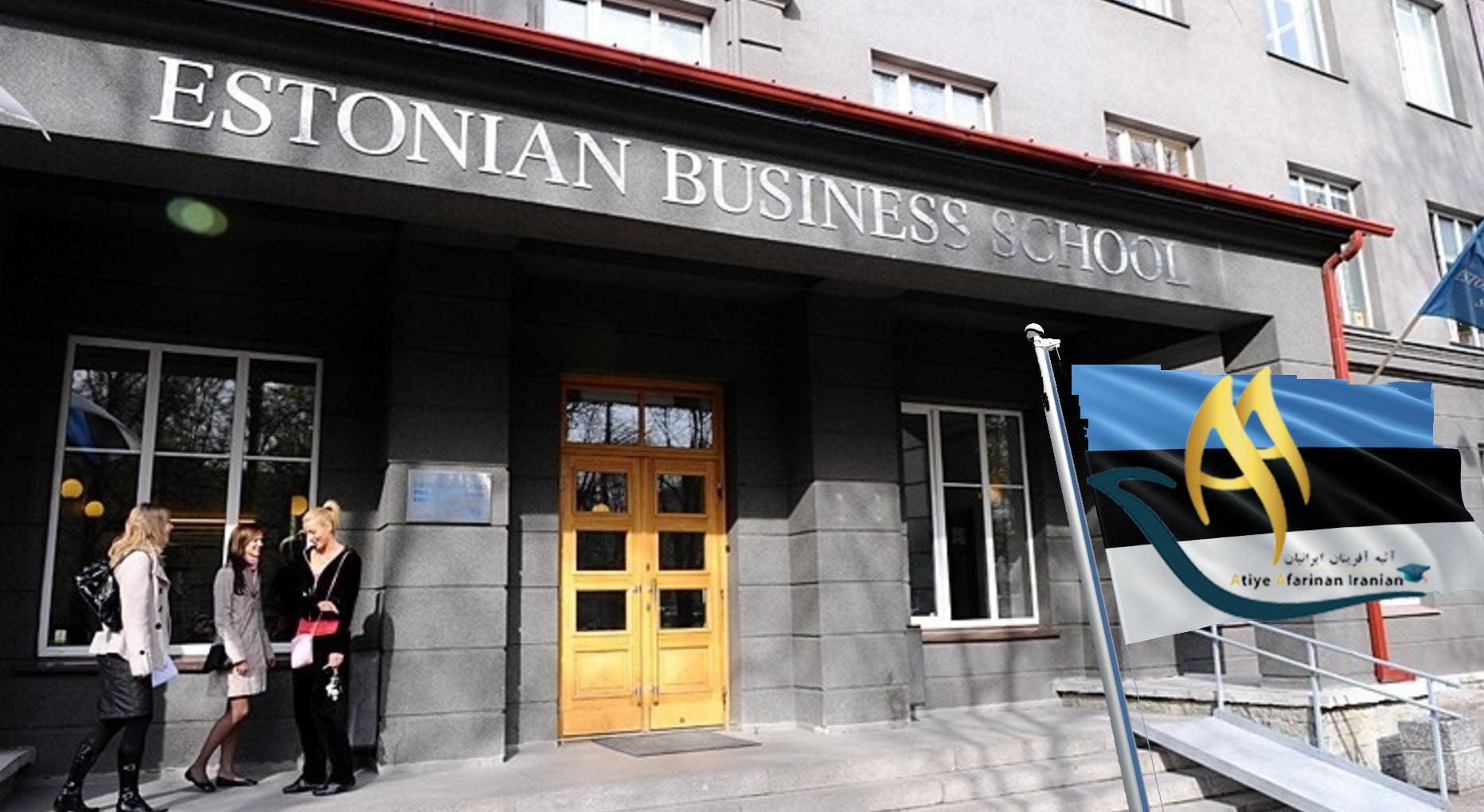 مدرسه بازرگانی استونی