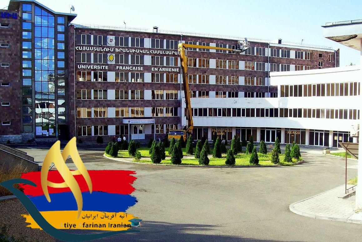 دانشگاه اروپایی ارمنستان