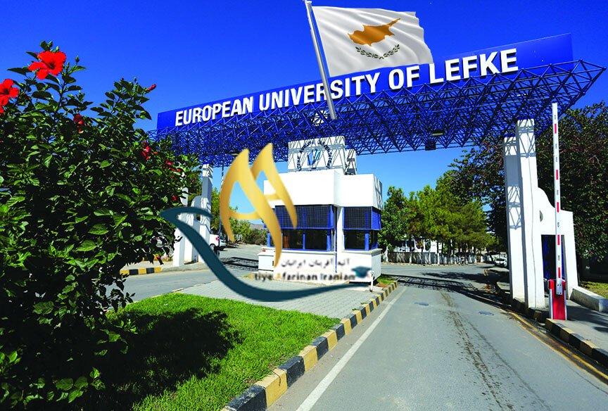 دانشگاه اروپایی لفکه قبرس