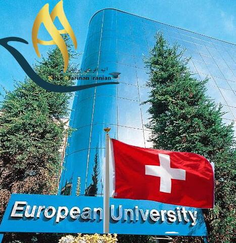 دانشگاه اروپایی سوئیس