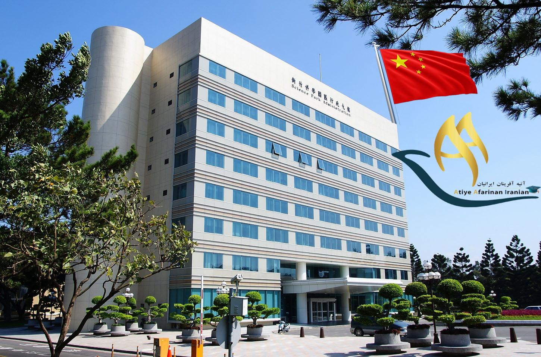 دانشگاه علوم و تکنولوژی هوآژونگ چین
