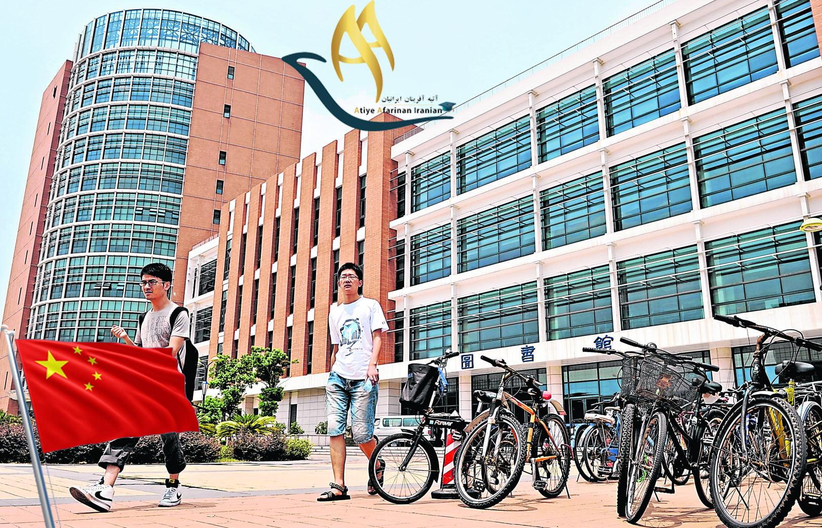 دانشگاه جیائوتونگ چین