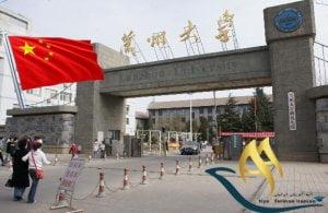 دانشگاه لانژو چین