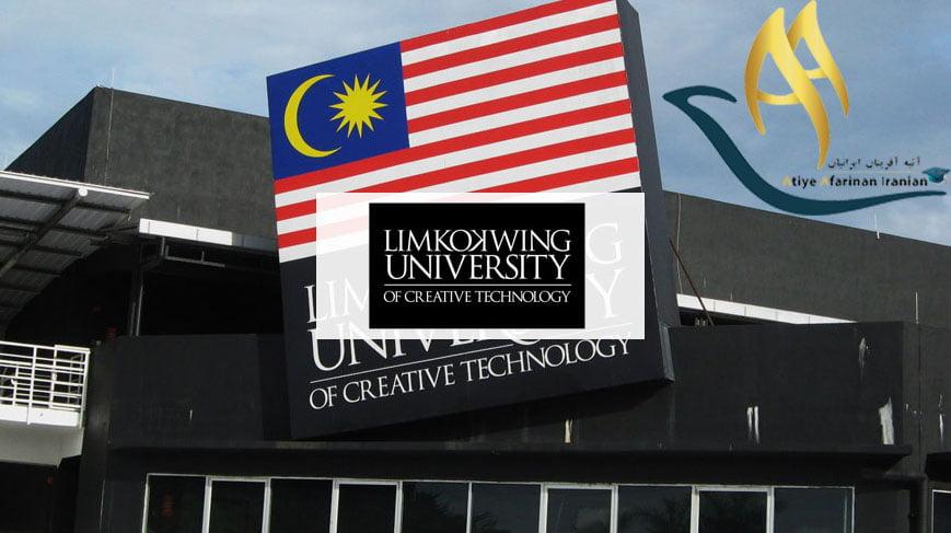 دانشگاه لیم کوک وینگ مالزی