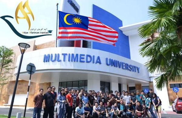 دانشگاه مالتی مدیا مالزی