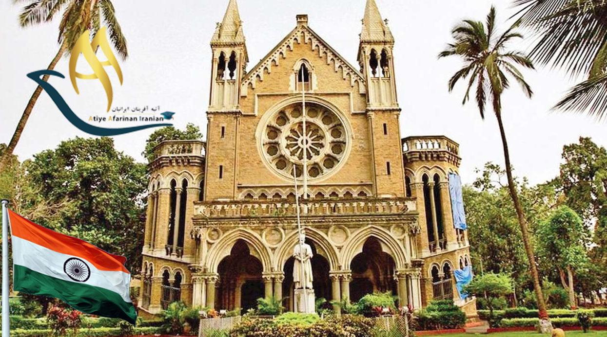 دانشگاه بمبئی هند