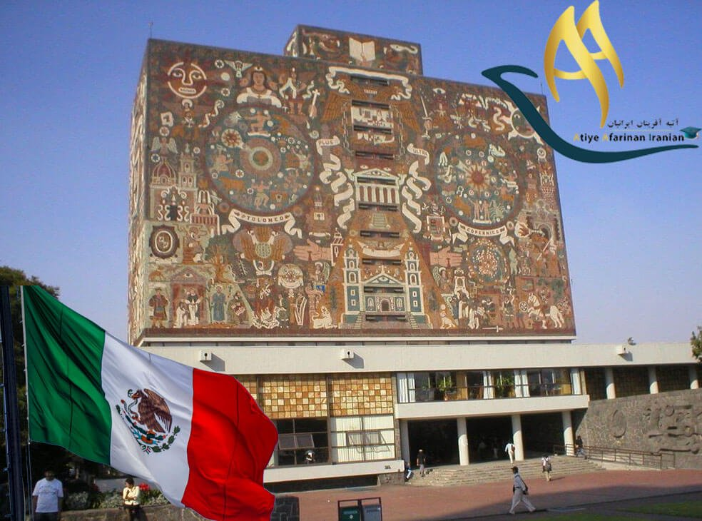 دانشگاه ملی Nacional Autonoma مکزیک