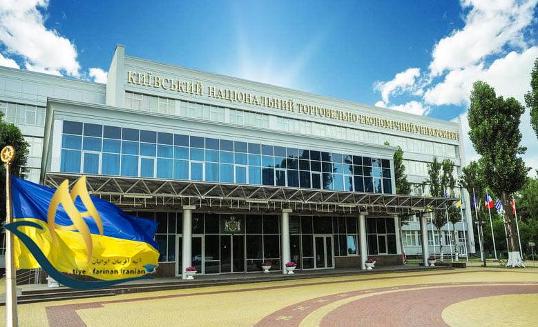 دانشگاه ملی تجارت و اقتصاد کیف اوکراین