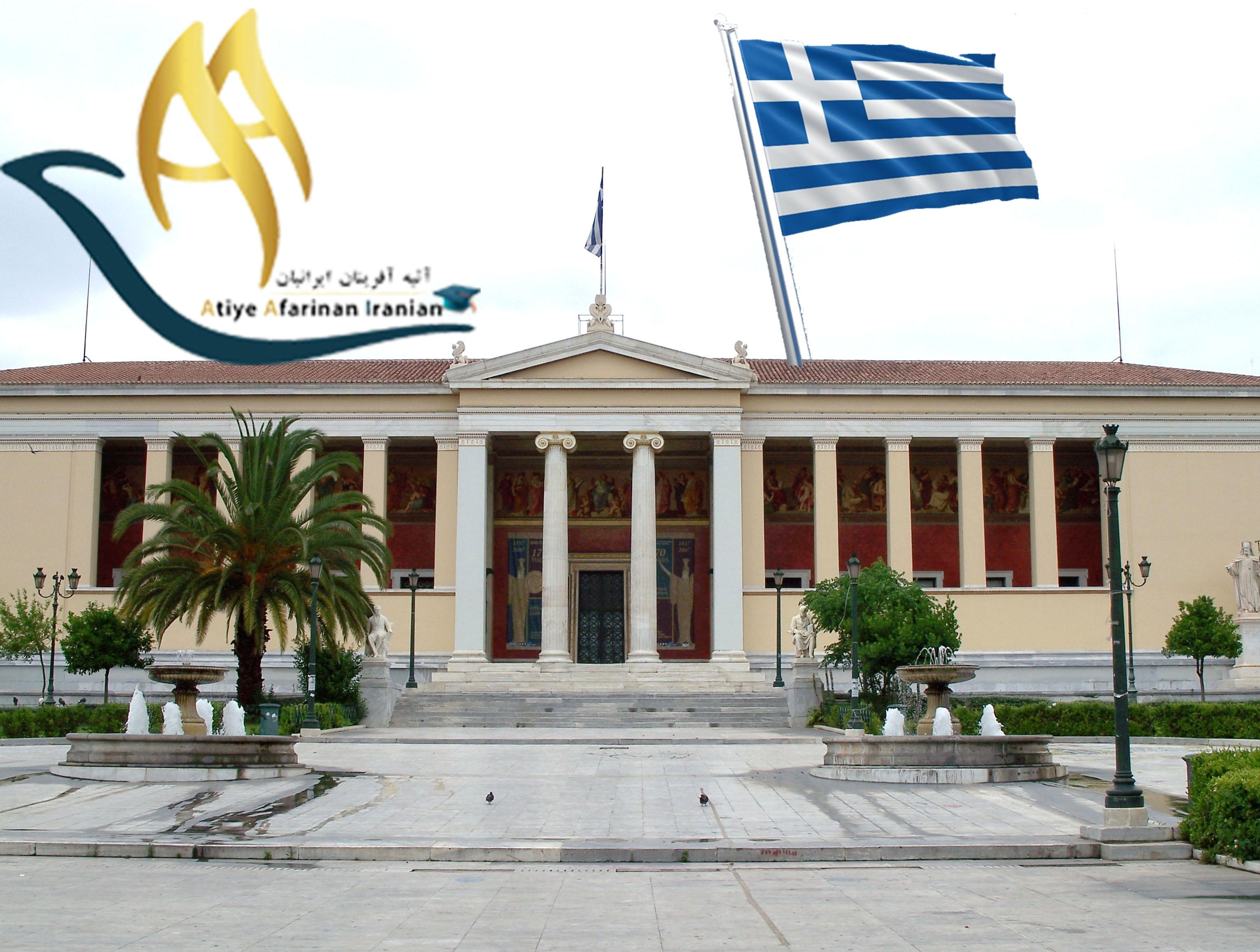 دانشگاه ملی و کاپادیستری آتن یونان