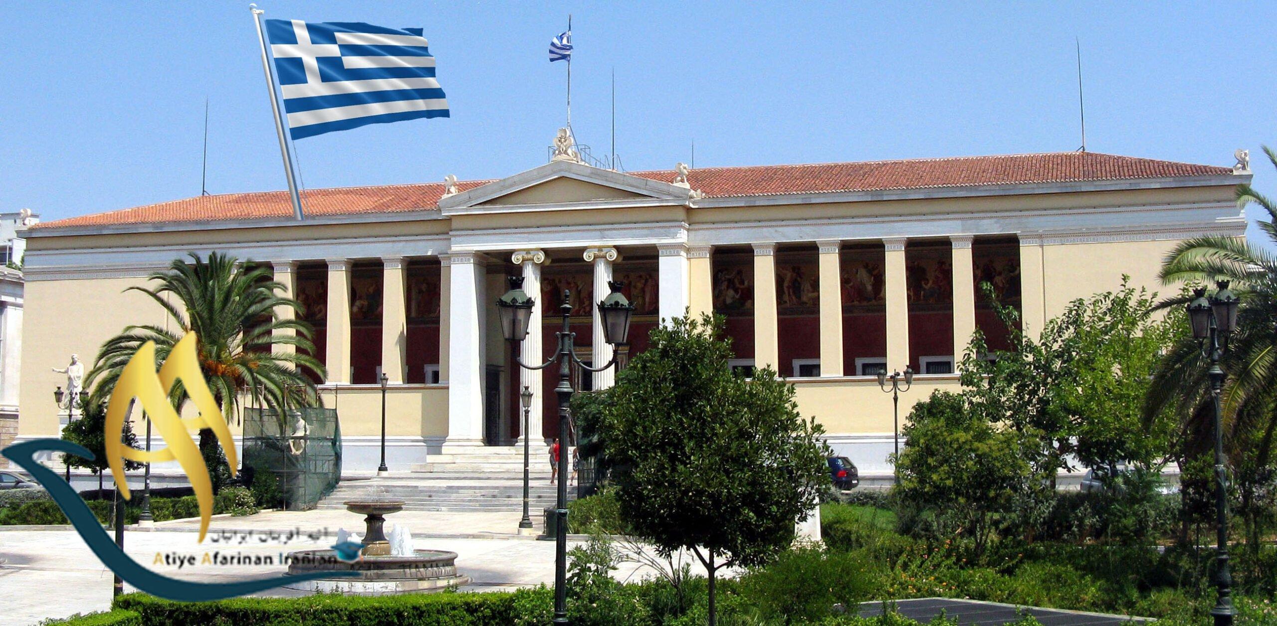 دانشگاه ملی صنعتی آتن یونان