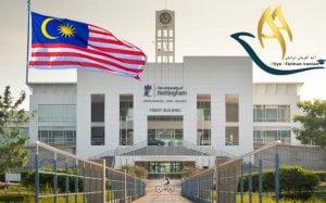 دانشگاه ناتینگهام مالزی