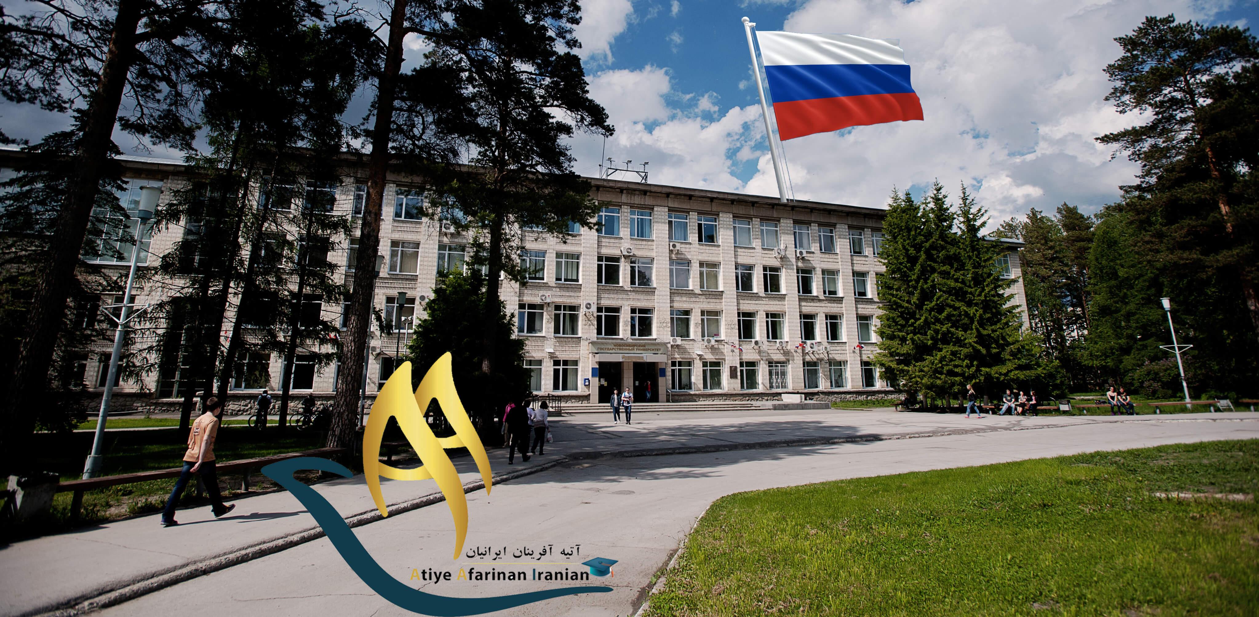دانشگاه نووسیبیرسک روسیه