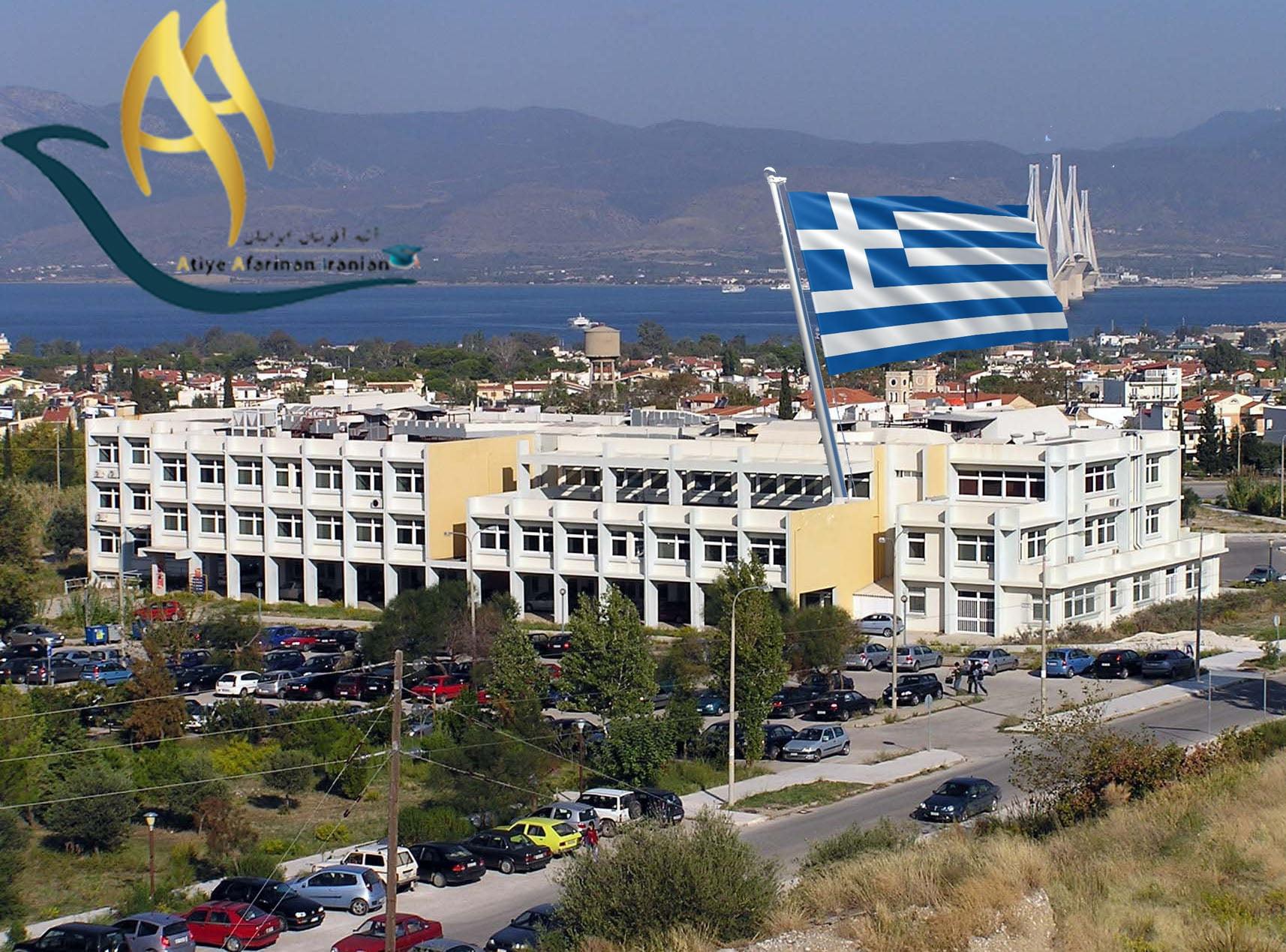 دانشگاه پاتراس یونان