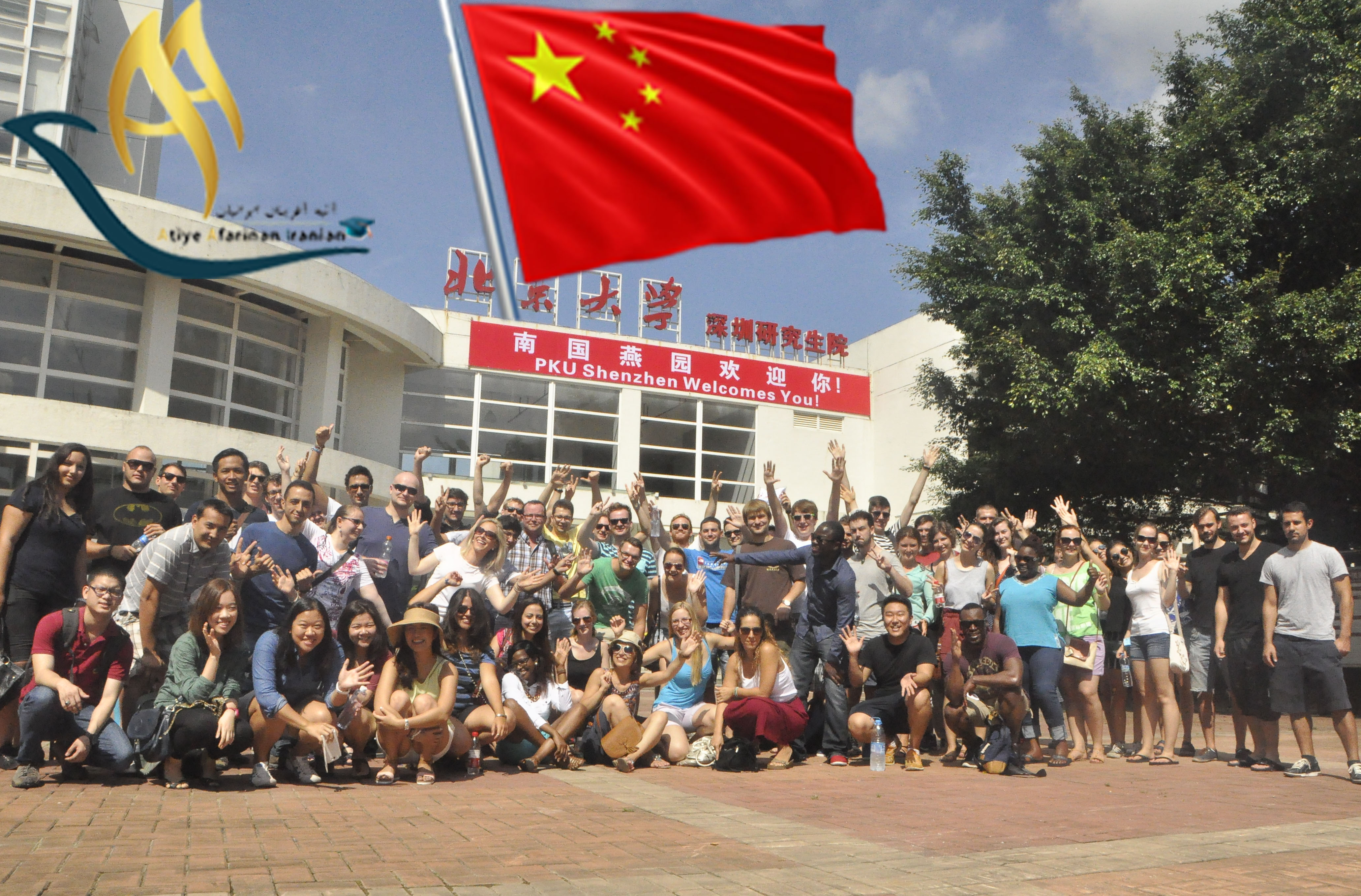 دانشگاه پکینگ چین