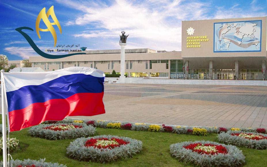 دانشگاه دوستی ملل روسیه