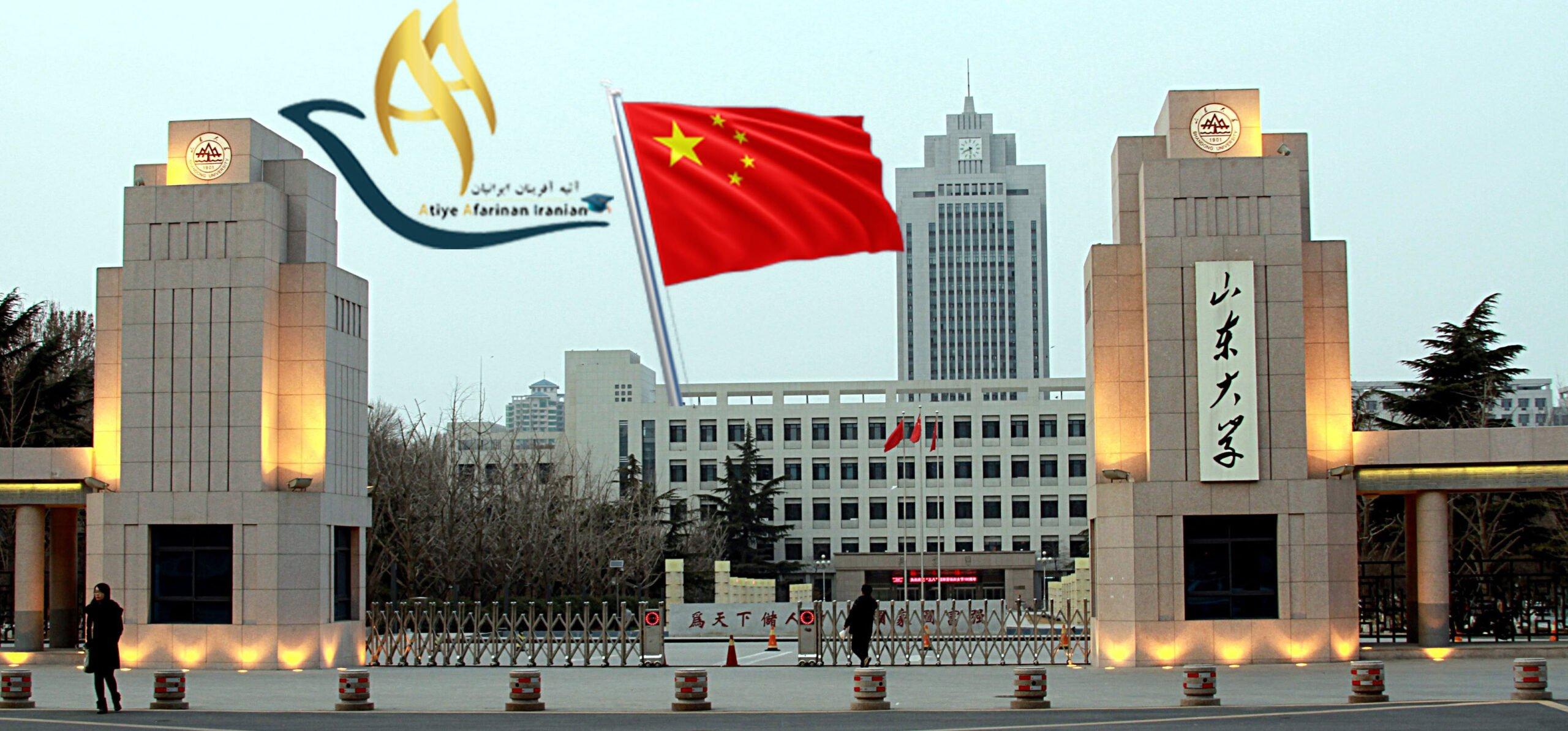 دانشگاه پزشکی و دندان پزشکی شاندونگ چین