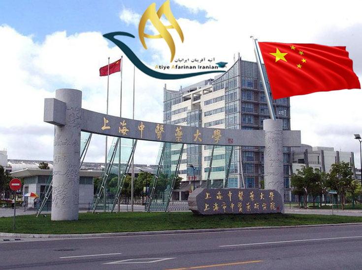 دانشگاه شانگهای چین