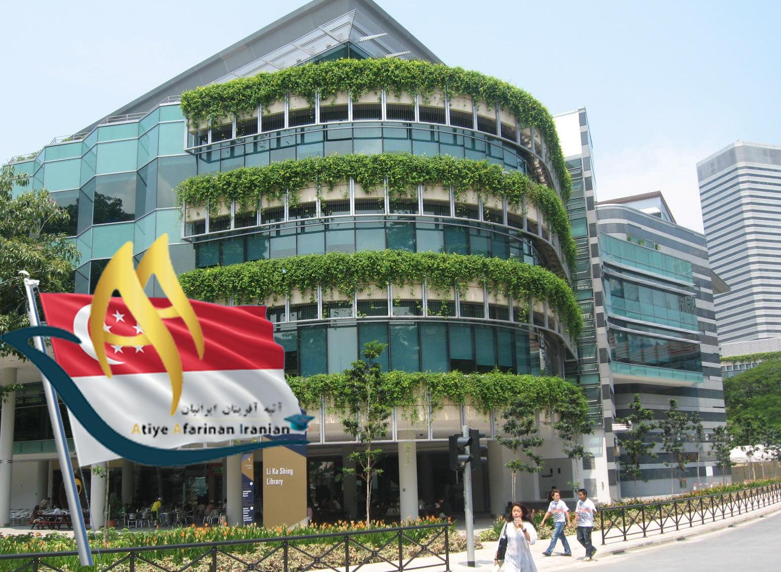 دانشگاه مدیریت سنگاپور