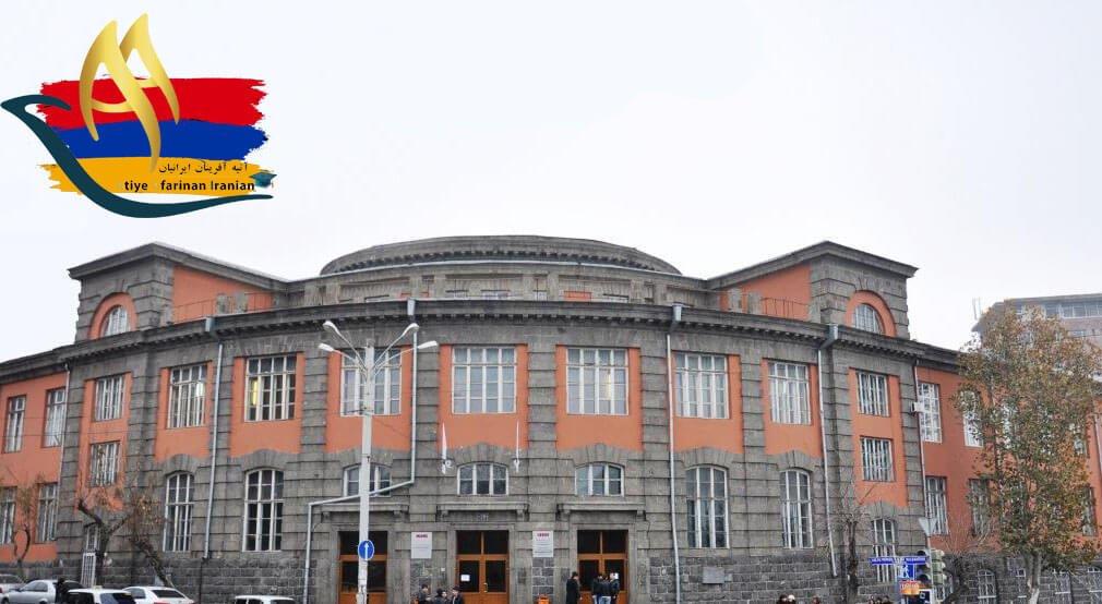 دانشگاه اقتصاد ارمنستان