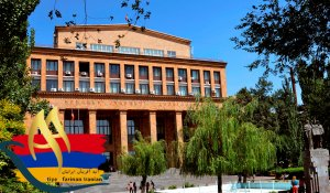 دانشگاه ایروان ارمنستان