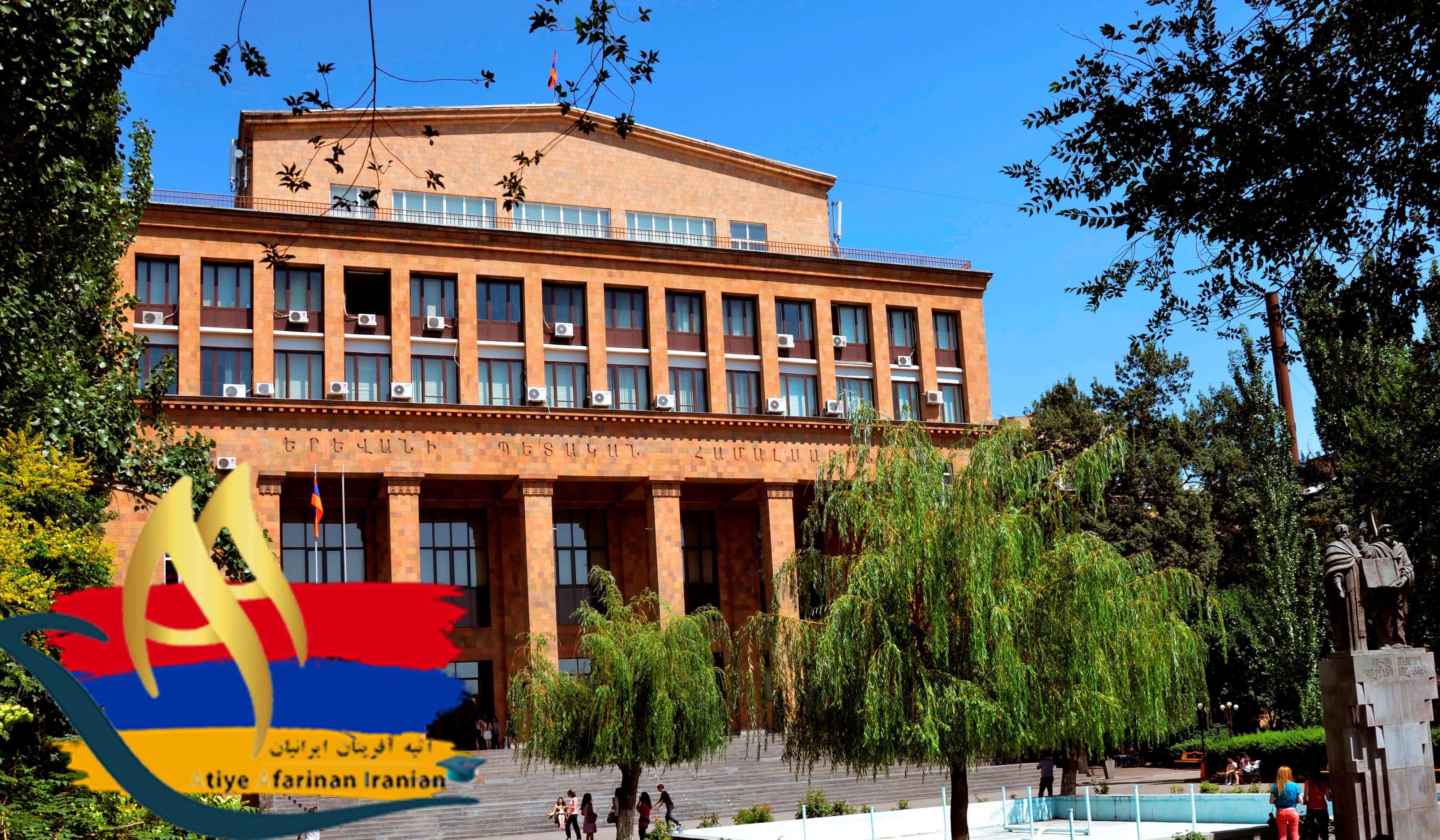 دانشگاه دولتی ایروان ارمنستان