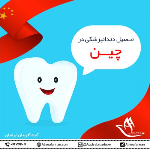 تحصیل دندان پزشکی در چین